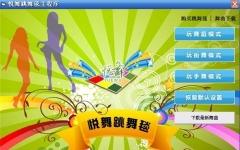 悦舞跳舞毯驱动 v8.0 官方正式版