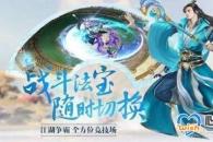 2021仙侠门派对战手游原创推荐