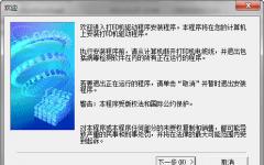 佳能ix4000打印机驱动 v2.0官方最新版