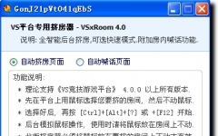 VS擠房器 4.0 去廣告最新版