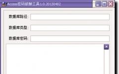 Access MDB数据库密码查看器 1.0 绿色版