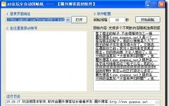 A5論壇全自動回帖機 1.0.0.0 綠色免費版