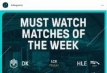 LOL官方整理本周四大赛区必看比赛-iG、FPX双冠大战上榜