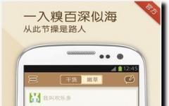 糗事百科手机版 v10.4.0 安卓版