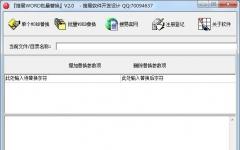 搜易word批量替换工具 v2.0 绿色版