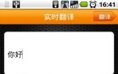 旅行翻译官安卓版 v4.5.0 安卓版