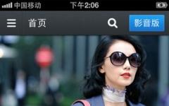 百度视频iphone版 V7.8.1 官网ios版