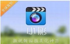 小影_微视频拍摄美化神器 v5.4.2 安卓版