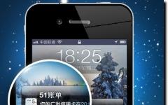 51信用卡管家 v8.8.1 安卓手机版
