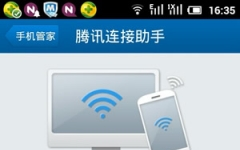 腾讯连接助手安卓版 V2.0 官方版