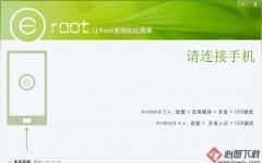 Eroot_一键Root工具 1.3.1 绿色最新版