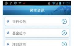 民生银行手机版 v3.4 官方正式版