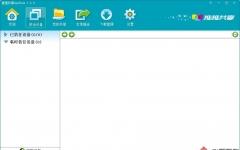 推推共享PC版 v1.3.0 官方正式版