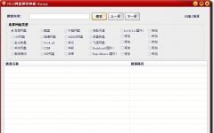 2013网盘搜索神器 1.0 绿色免费版