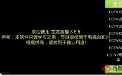 龙龙直播安卓版 v5.6.0官网最新版