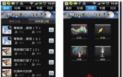 静雅思听手机版 v3.2 官方版