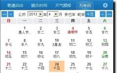 奇速日历 v11.14.14官方正式版