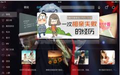 酷我音乐iPad版 v4.0.6 官网版(越狱/官方)