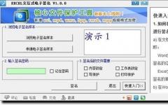 Excel交互式电子签名 v1.0.0 免费版