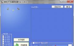 废客MP3批量转换器 V1.30.1 绿色版