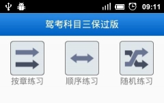2013驾考科目三保过版 v2.3 安卓版
