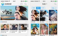 迅雷看看iphone版 v4.0 官方最新版