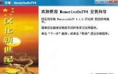 MemoriesOnTV(电子相册制作工具) V4.1.1.2434 汉化绿色特别版