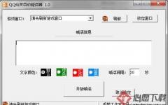 QQ仙灵自动喊话器 1.0 绿色免费版