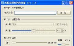 无暇音频变调变速器 1.5绿色版