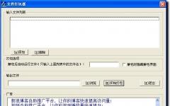 文件打包器 2.0 绿色版