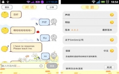 simsimi中文版 v6.7.4.3 安卓版