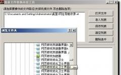 批量文件替换内容工具 1.0.05.13 官方版