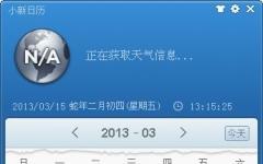 小新日历 1.2 官方正式版