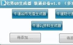 宅男QB生成器 1.0 绿色版