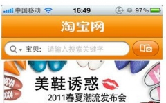 淘宝iPhone客户端 v5.4.4 官方ios版