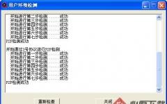 快播用戶環境檢查工具 V2.0 綠色版