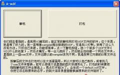 A-wdf文件读取工具 绿色版