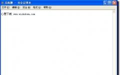 安全记事本软件 v3.2 官方版