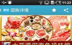 美團安卓版 v4.9.7 官方版
