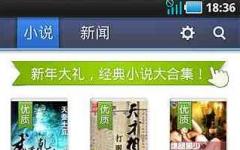 搜狗小说安卓版 v1.4.10 免费版