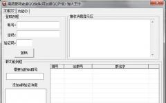 电脑登陆安卓QQ软件 1.0 绿色免费版