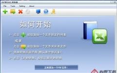 PDF转Excel转换器 V3.7 中文特别版