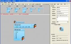 QQ输入法皮肤编辑器 V1.2 绿色版
