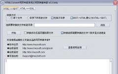 网页转换专家 V0.2绿色版