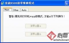 佳能E500清零软件