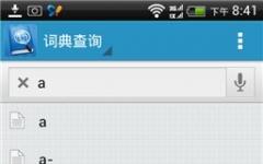 欧路词典 v5.2.6 安卓版