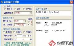 单片机延时计算程序 v1.0 绿色版