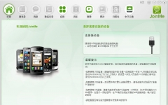 JoinMe手机助手pc版 v2.0.1.13官方版