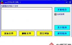 exe文件合并工具 v2.1绿色免费版