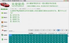 2013驾校科目一理论模拟考试系统 v2.2 最新版